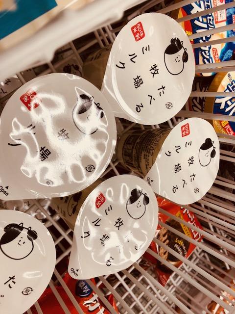 たべる牧場ミルク 千代田区