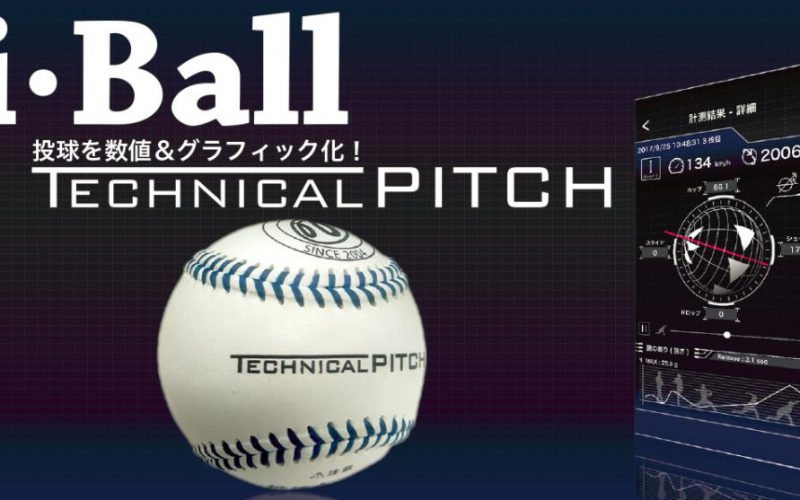 IoT野球ボール