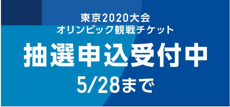 東京オリンピック 無料観戦