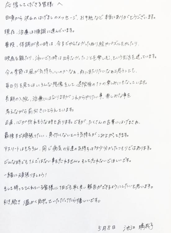 池江璃花子、公式サイトでのメッセージ