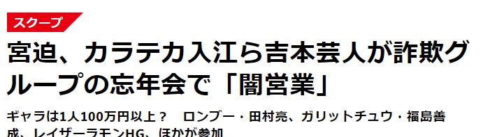 入江 詐欺忘年会 映像